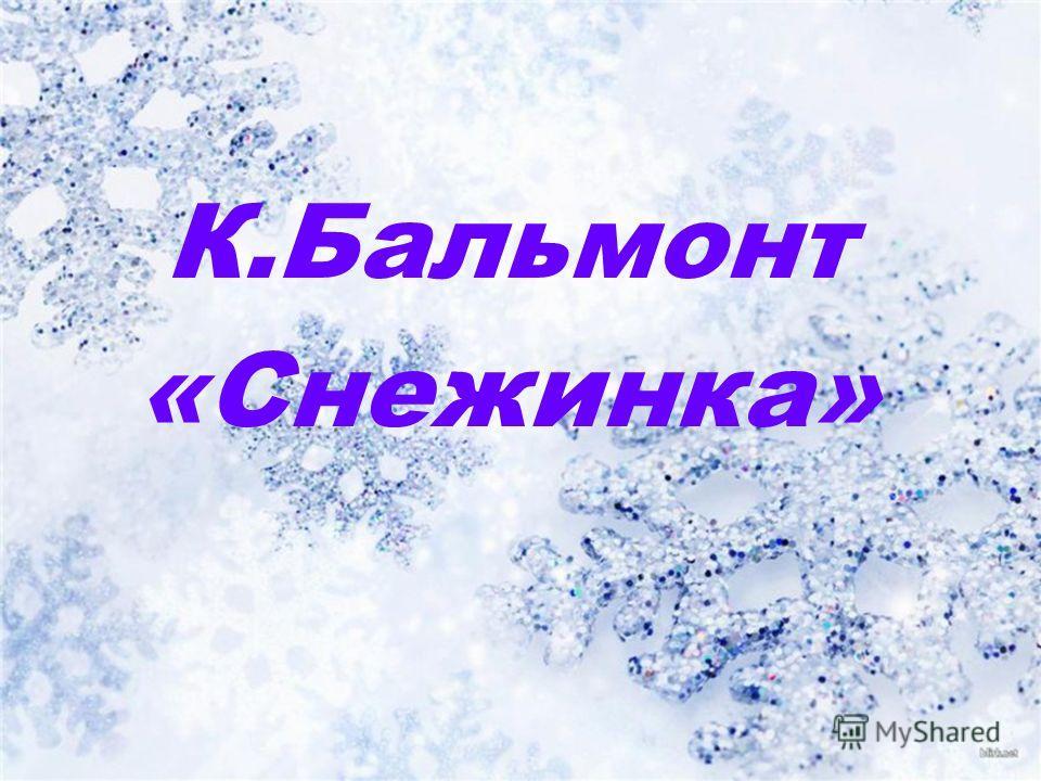 К.Бальмонт «Снежинка»