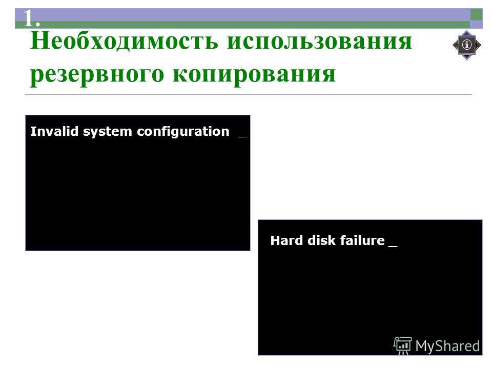 Необходимость использования резервного копирования Invalid system configuration _ Hard disk failure _ 1.