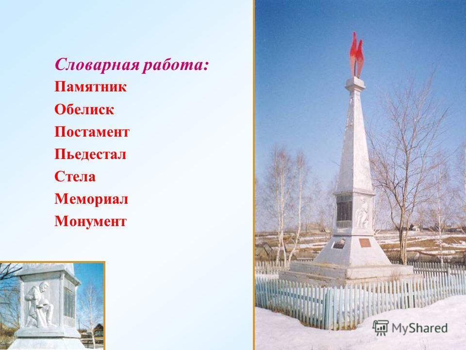 Словарная работа: Памятник Обелиск Постамент Пьедестал Стела Мемориал Монумент