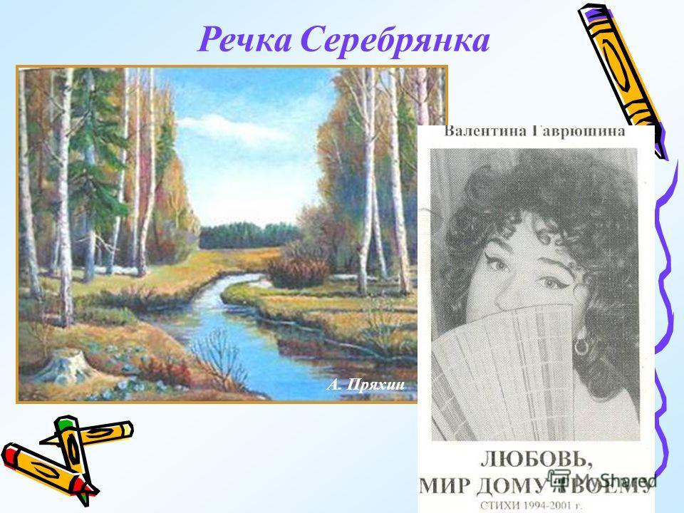 Речка Серебрянка А. Пряхин