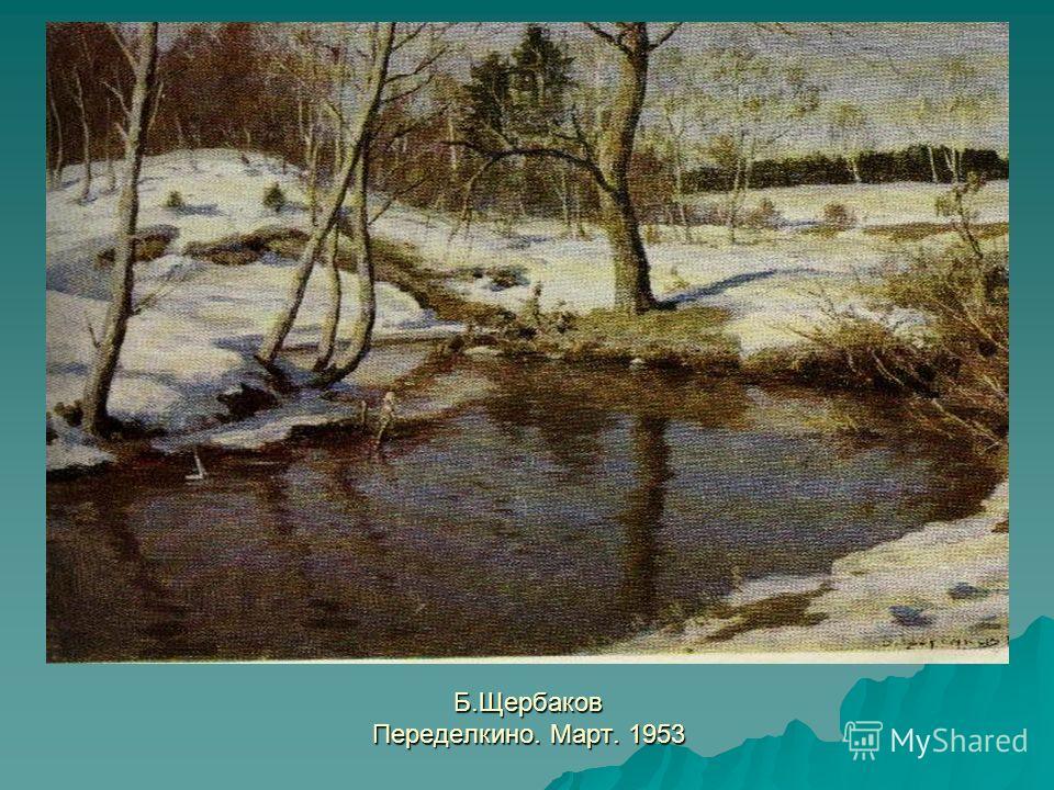 Б.Щербаков Переделкино. Март. 1953