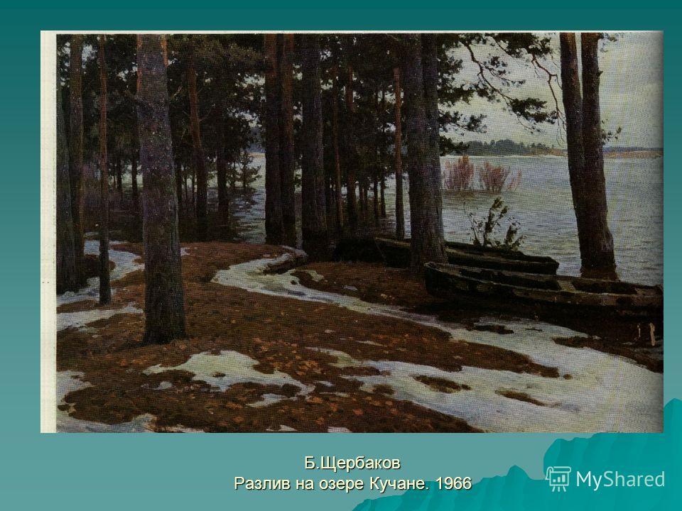 Б.Щербаков Разлив на озере Кучане. 1966