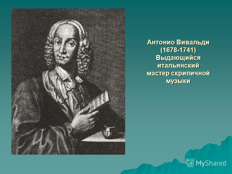 Антонио Вивальди (1678-1741) Выдающийся итальянский мастер скрипичной музыки