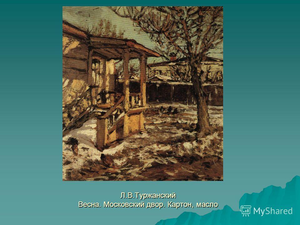 Л.В.Туржанский Весна. Московский двор. Картон, масло