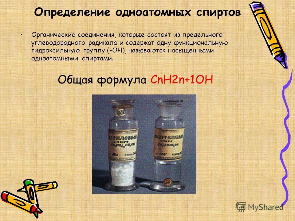 Определение одноатомных спиртов Органические соединения, которые состоят из предельного углеводородного радикала и содержат одну функциональную гидроксильную группу (-ОН), называются насыщенными одноатомными спиртами. Общая формула СnН2n+1ОН