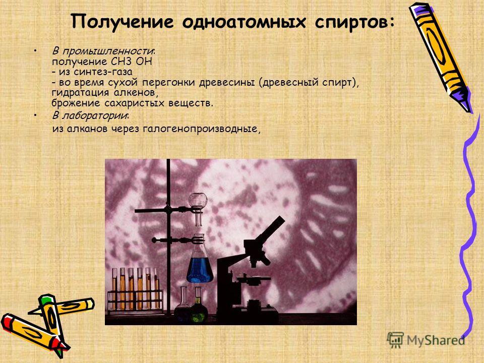 Получение одноатомных спиртов: В промышленности: получение СН3 ОН - из синтез-газа - во время сухой перегонки древесины (древесный спирт), гидратация алкенов, брожение сахаристых веществ. В лаборатории: из алканов через галогенопроизводные,