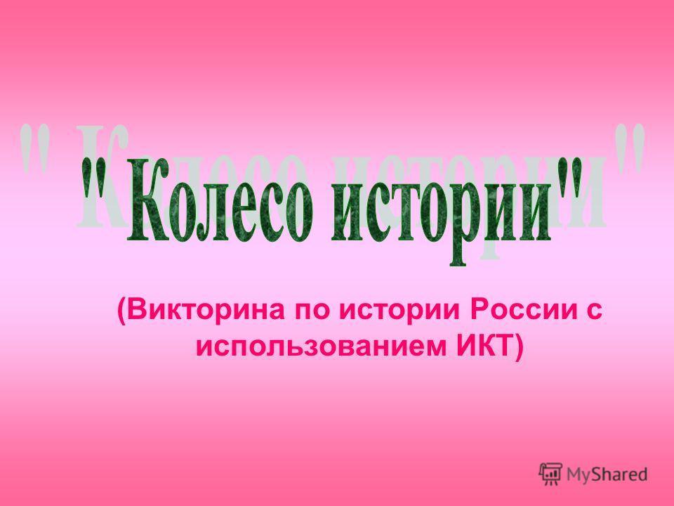 (Викторина по истории России с использованием ИКТ)