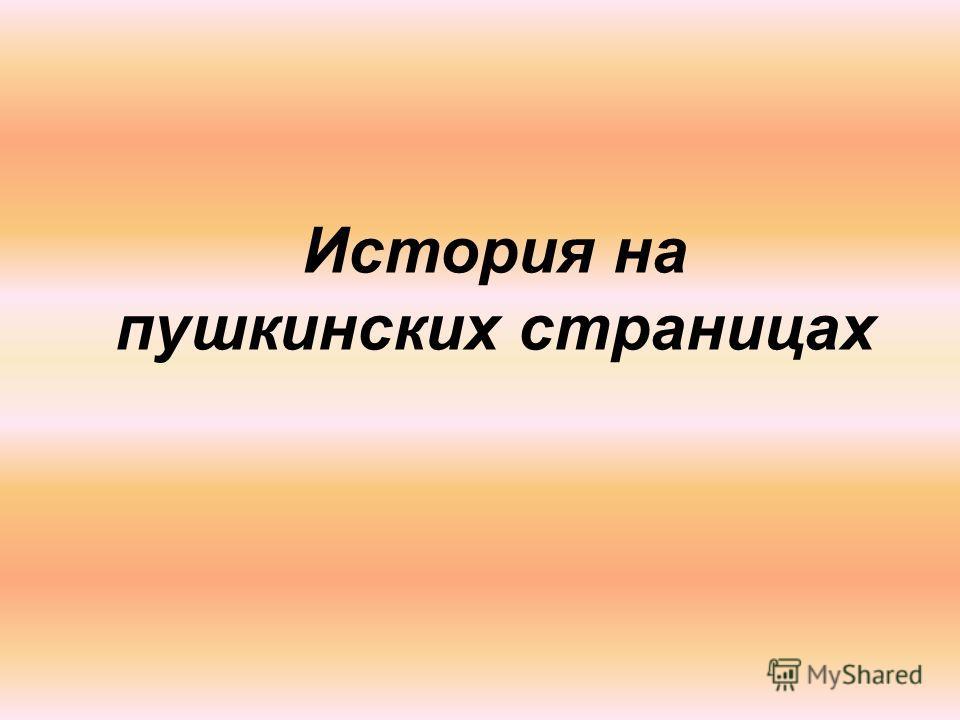 История на пушкинских страницах