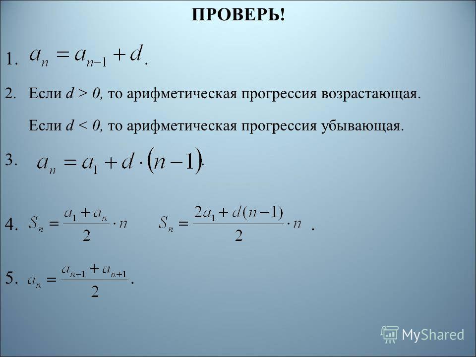 ПРОВЕРЬ! 1.. 2.Если d > 0, то арифметическая прогрессия возрастающая. Если d < 0, то арифметическая прогрессия убывающая. 3.. 4.. 5..