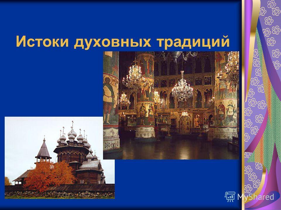 Истоки духовных традиций
