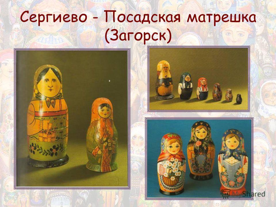 Сергиево - Посадская матрешка (Загорск)