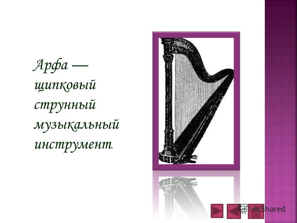Арфа щипковый струнный музыкальный инструмент.