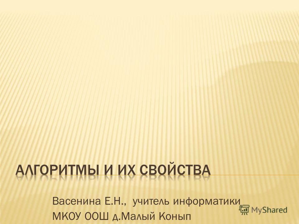 Васенина Е.Н., учитель информатики МКОУ ООШ д.Малый Конып