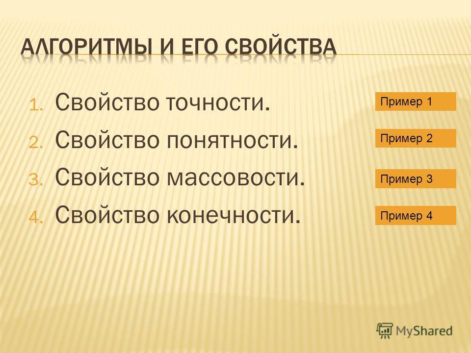1. Свойство точности. 2. Свойство понятности. 3. Свойство массовости. 4. Свойство конечности. Пример 2 Пример 3 Пример 4 Пример 1