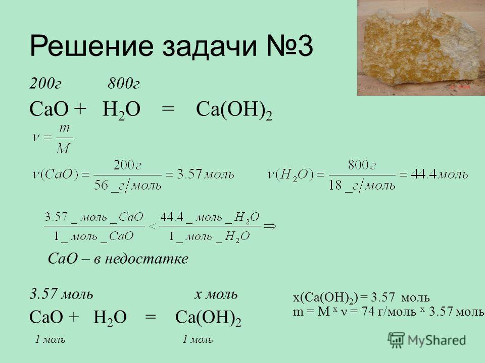 Решение задачи 3 200г 800г CaO + H 2 O = Ca(OH) 2 CaO – в недостатке 3.57 моль х моль CaO + H 2 O = Ca(OH) 2 1 моль 1 моль X = 0.5 моль Cu Желаю успеха!!! х(Ca(OH) 2 ) = 3.57 моль m = M x ν = 74 г/моль x 3.57 моль