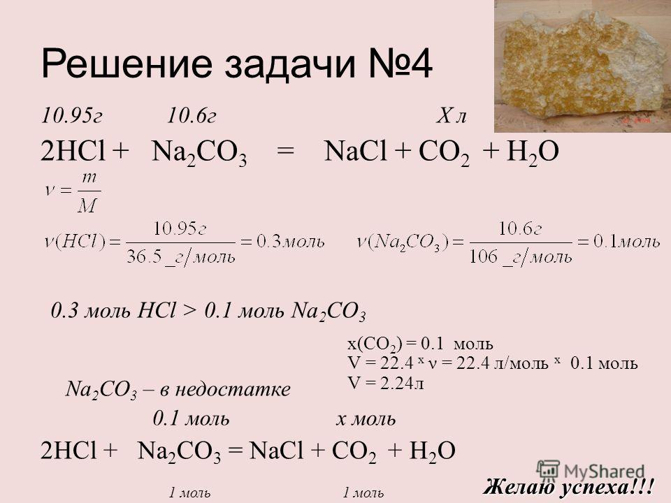 Решение задачи 4 10.95г 10.6г Х л 2HCl + Na 2 CO 3 = NaCl + CO 2 + H 2 O 0.3 моль HCl > 0.1 моль Na 2 CO 3 Na 2 CO 3 – в недостатке 0.1 моль х моль 2HCl + Na 2 CO 3 = NaCl + CO 2 + H 2 O 1 моль 1 моль х(CO 2 ) = 0.1 моль V = 22.4 x ν = 22.4 л/моль x