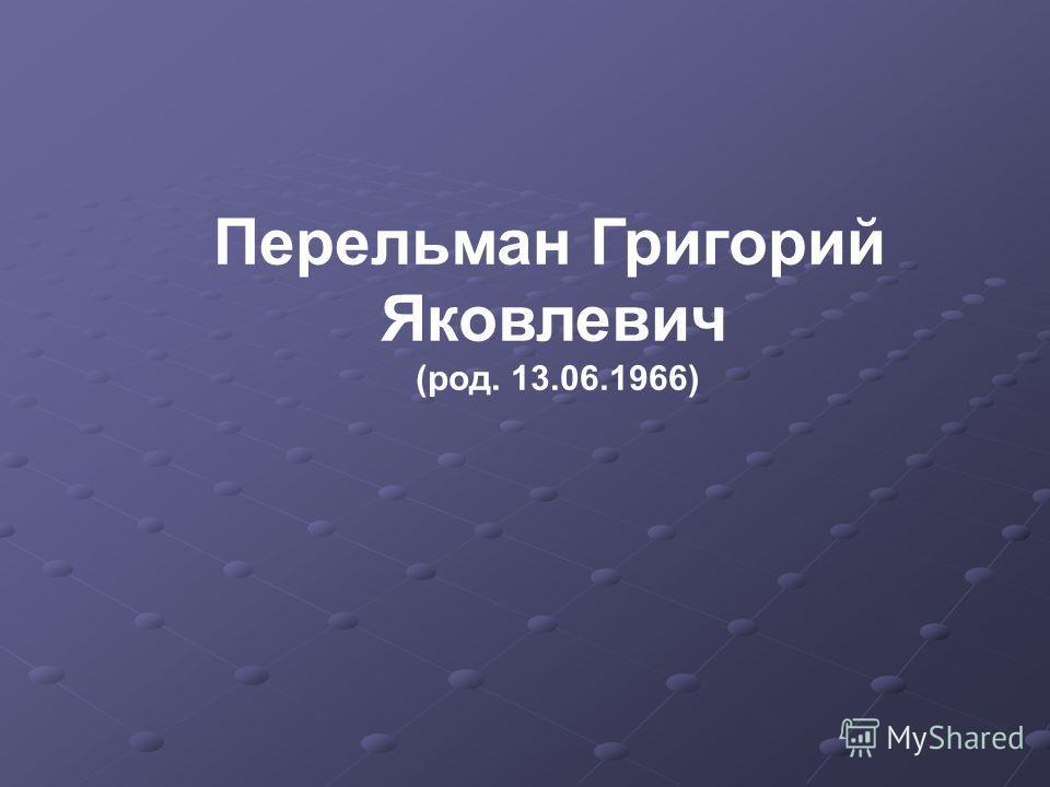Перельман Григорий Яковлевич (род. 13.06.1966)
