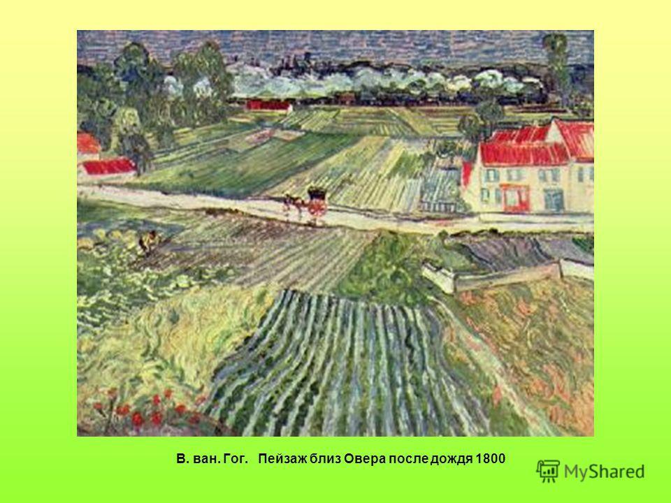 В. ван. Гог. Пейзаж близ Овера после дождя 1800