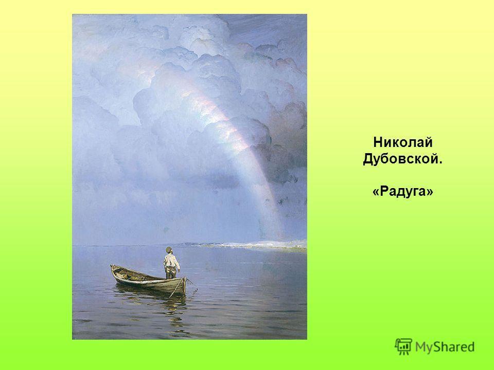 Николай Дубовской. «Радуга»