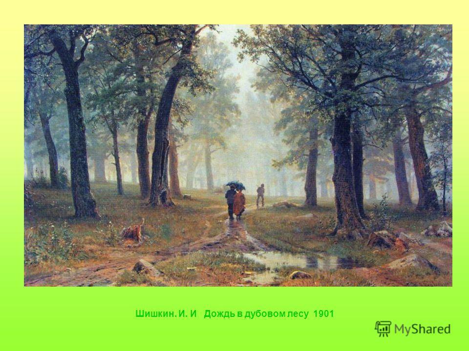 Шишкин. И. И Дождь в дубовом лесу 1901