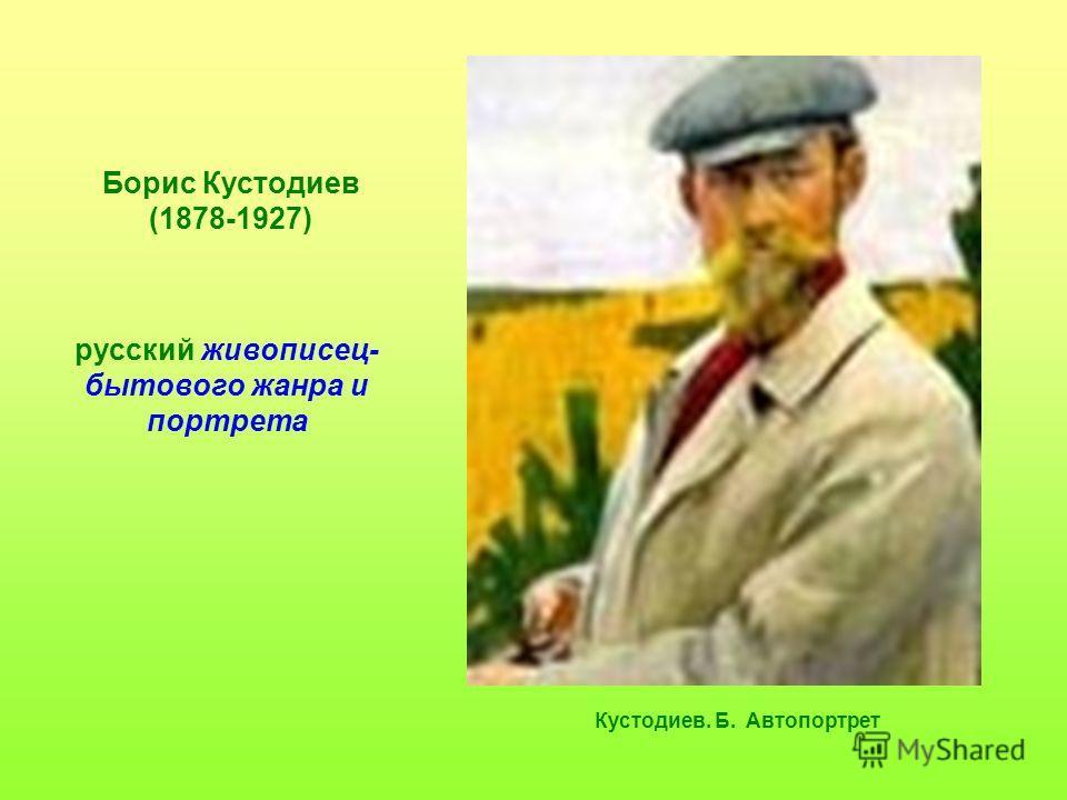 Борис Кустодиев (1878-1927) русский живописец- бытового жанра и портрета Кустодиев. Б. Автопортрет