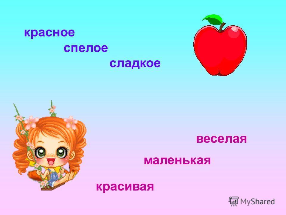 красное спелое сладкое веселая маленькая красивая