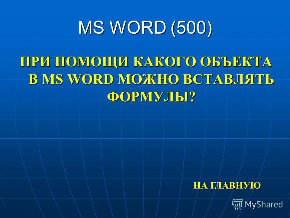 ИНТЕРНЕТ (500) ЧТО ТАКОЕ URL? ПРИВЕДИТЕ ПРИМЕР URL. НА ГЛАВНУЮ НА ГЛАВНУЮ