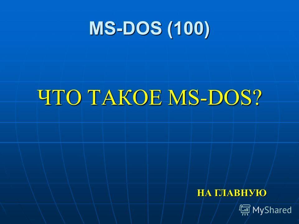MS WORD (100) В КАКОЙ ПАКЕТ ВХОДИТ ТЕКСТОВЫЙ ПРОЦЕССОР WORD? НА ГЛАВНУЮ НА ГЛАВНУЮ