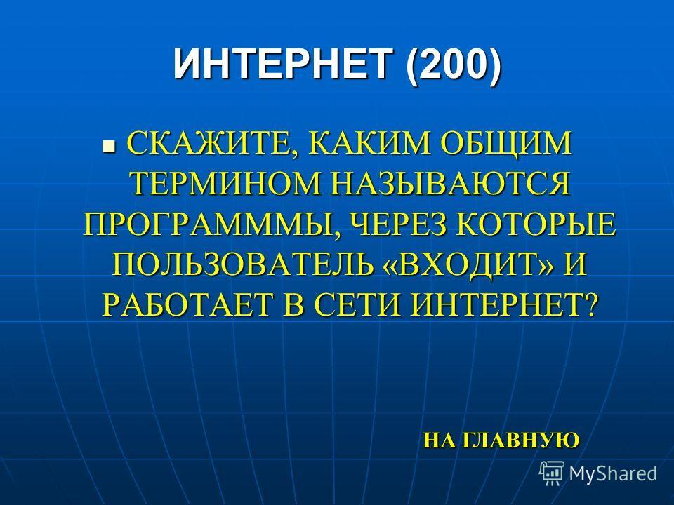 ПАСКАЛЬ (200) ИМЕННО ЭТИМ ЗНАКОМ ПРИПИНАНИЯ ЗАКАНЧИВАЕТСЯ ЛЮБАЯ КОМАНДА В ПАСКАЛЕ ИМЕННО ЭТИМ ЗНАКОМ ПРИПИНАНИЯ ЗАКАНЧИВАЕТСЯ ЛЮБАЯ КОМАНДА В ПАСКАЛЕ НА ГЛАВНУЮ НА ГЛАВНУЮ НА ГЛАВНУЮ НА ГЛАВНУЮ