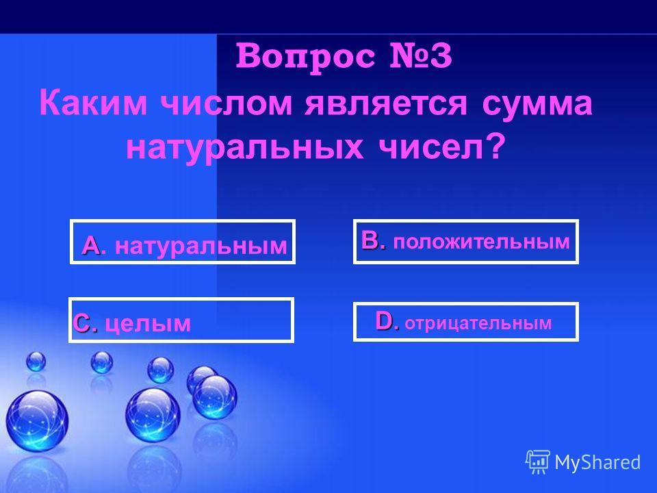 D. D. отрицательным В. В. положительным С. С. целым А А. натуральным Вопрос 3 Каким числом является сумма натуральных чисел?
