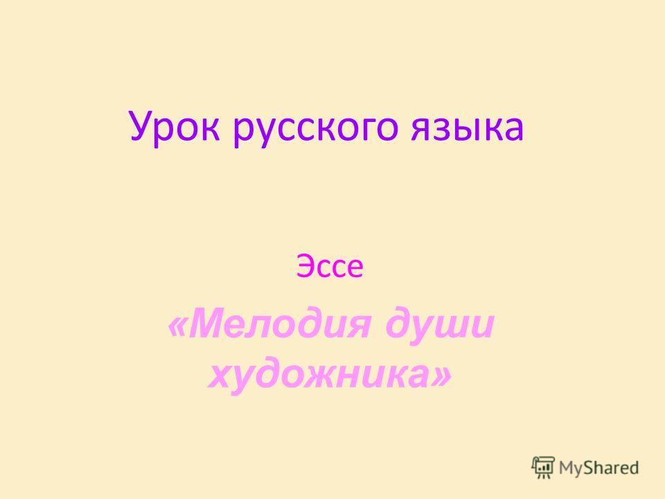 Урок русского языка Эссе «Мелодия души художника»