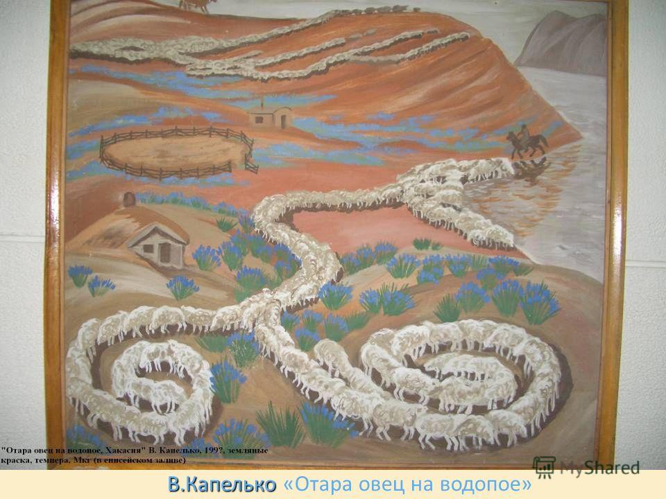 В.Капелько В.Капелько «Отара овец на водопое»