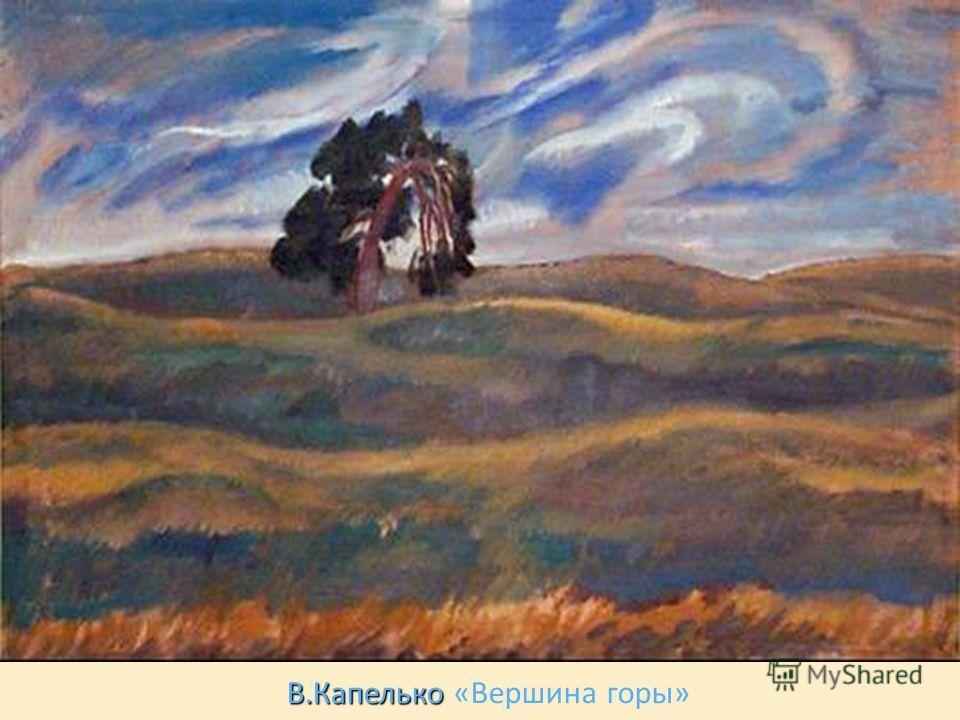 В.Капелько В.Капелько «Вершина горы»