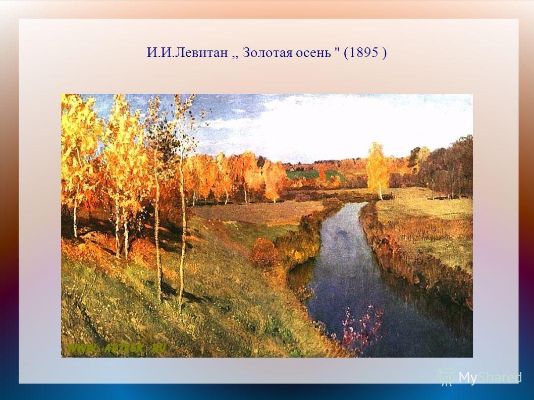 И.И.Левитан,, Золотая осень '' (1895 )