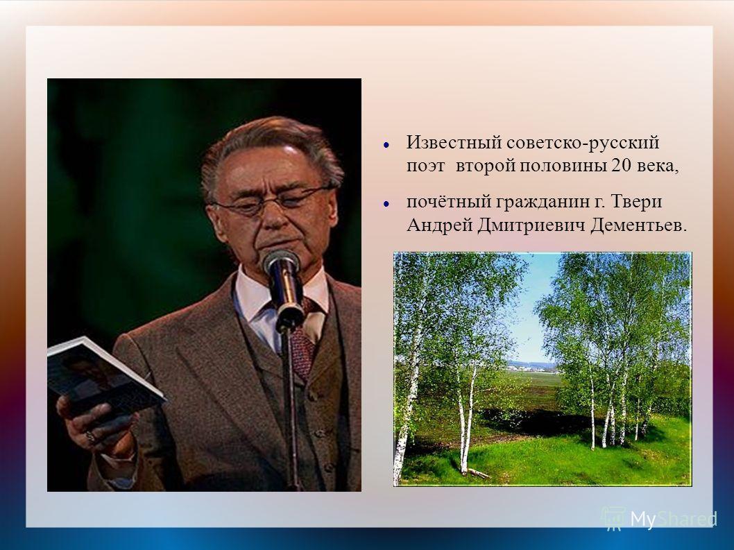 Известный советско-русский поэт второй половины 20 века, почётный гражданин г. Твери Андрей Дмитриевич Дементьев.