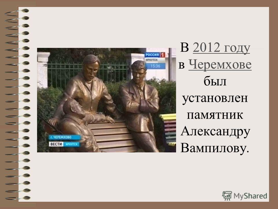 В 2012 году в Черемхове был установлен памятник Александру Вампилову.2012 годуЧеремхове