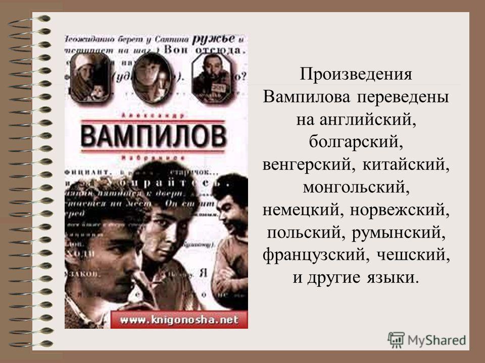 Произведения Вампилова переведены на английский, болгарский, венгерский, китайский, монгольский, немецкий, норвежский, польский, румынский, французский, чешский, и другие языки.