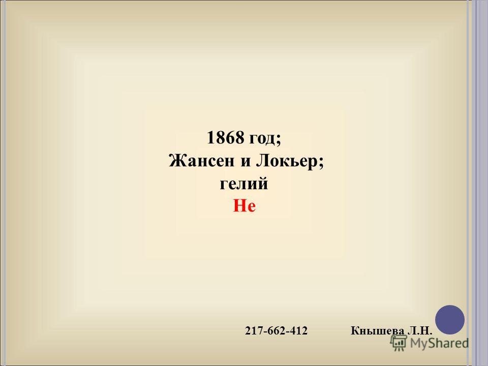 217-662-412 Кнышева Л.Н. 1868 год; Жансен и Локьер; гелий He