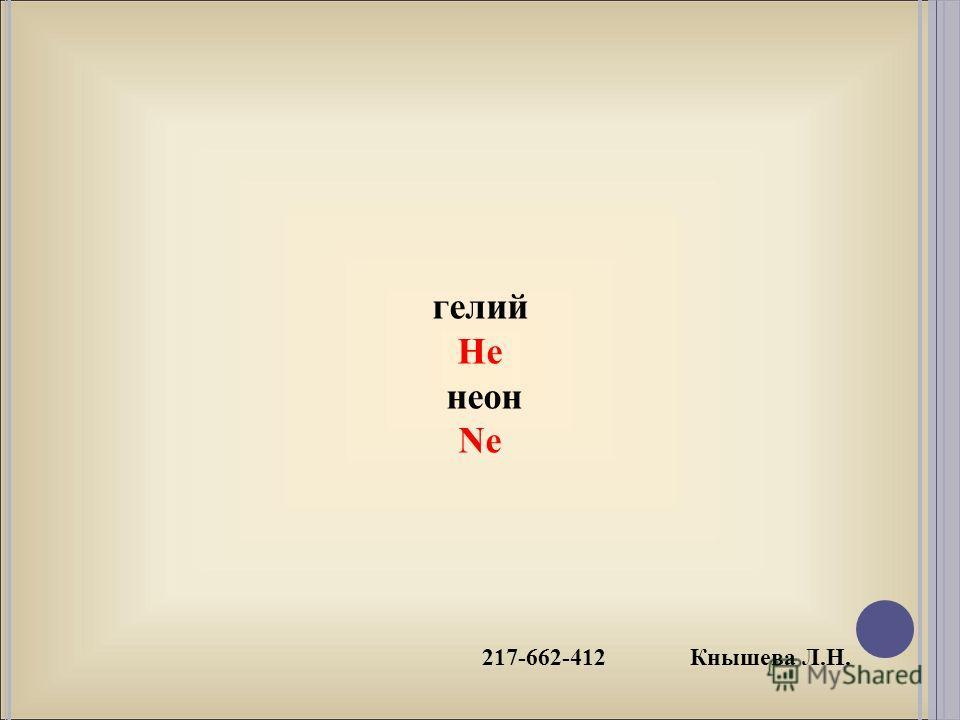 217-662-412 Кнышева Л.Н. гелий He неон Ne