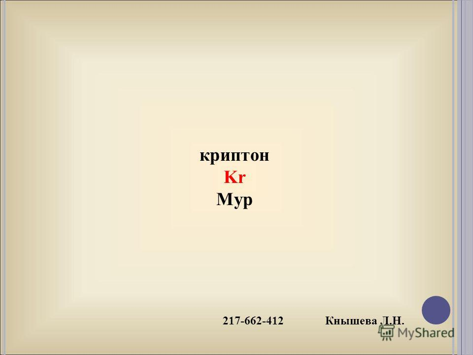 217-662-412 Кнышева Л.Н. криптон Kr Мур