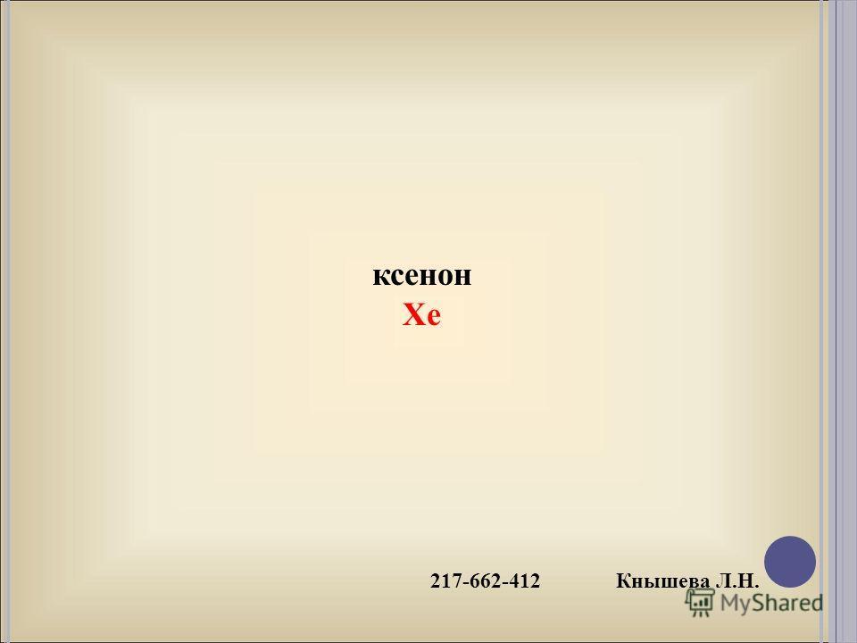 217-662-412 Кнышева Л.Н. ксенон Xe