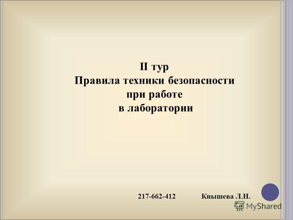 217-662-412 Кнышева Л.Н. II тур Правила техники безопасности при работе в лаборатории