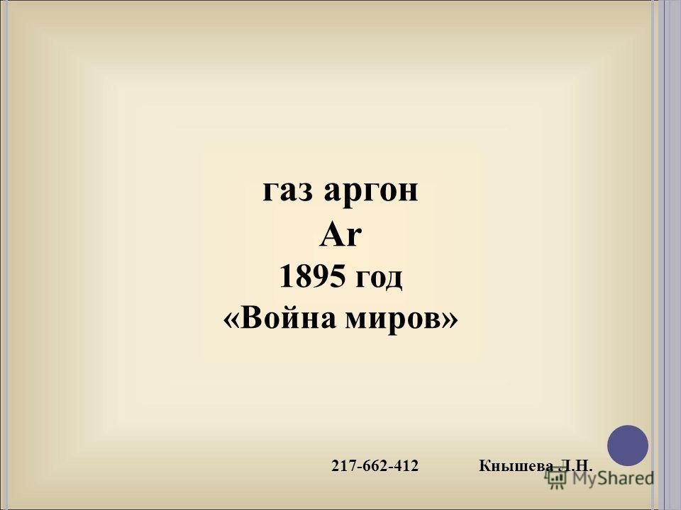 217-662-412 Кнышева Л.Н. газ аргон Ar 1895 год «Война миров»