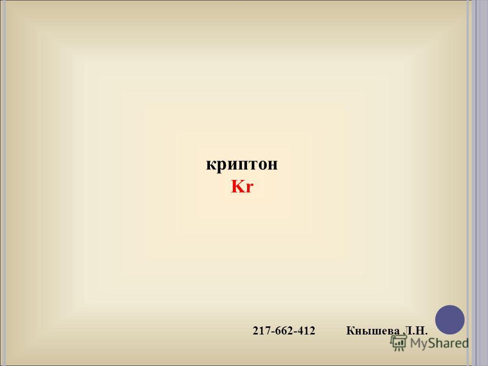 217-662-412 Кнышева Л.Н. криптон Kr