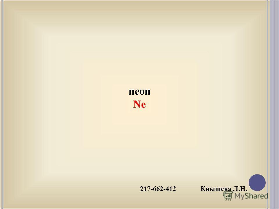 217-662-412 Кнышева Л.Н. неон Ne