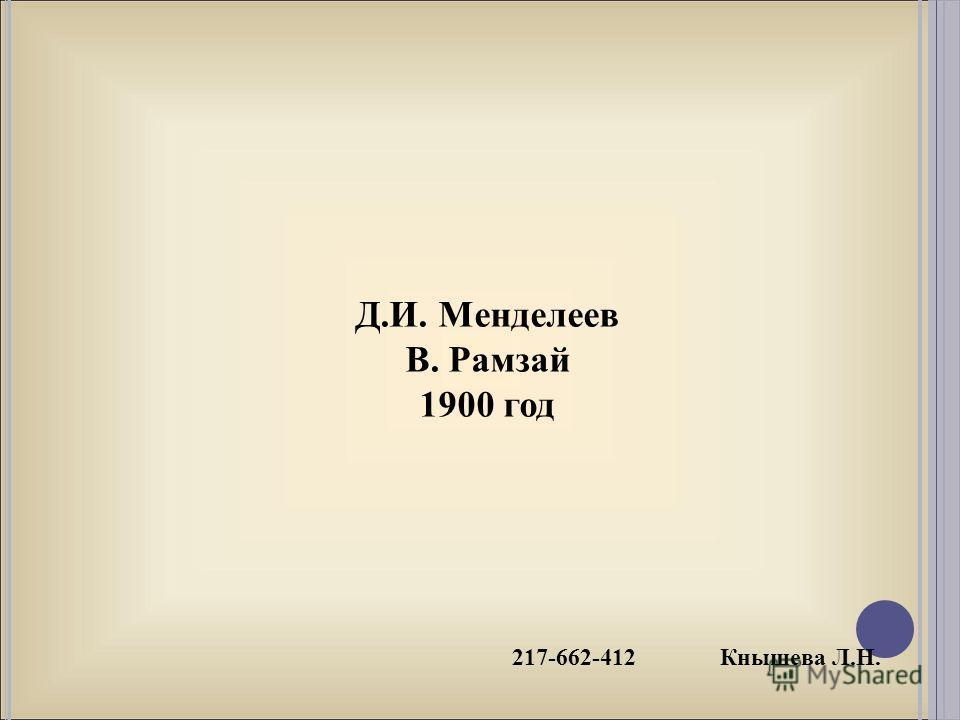 217-662-412 Кнышева Л.Н. Д.И. Менделеев В. Рамзай 1900 год