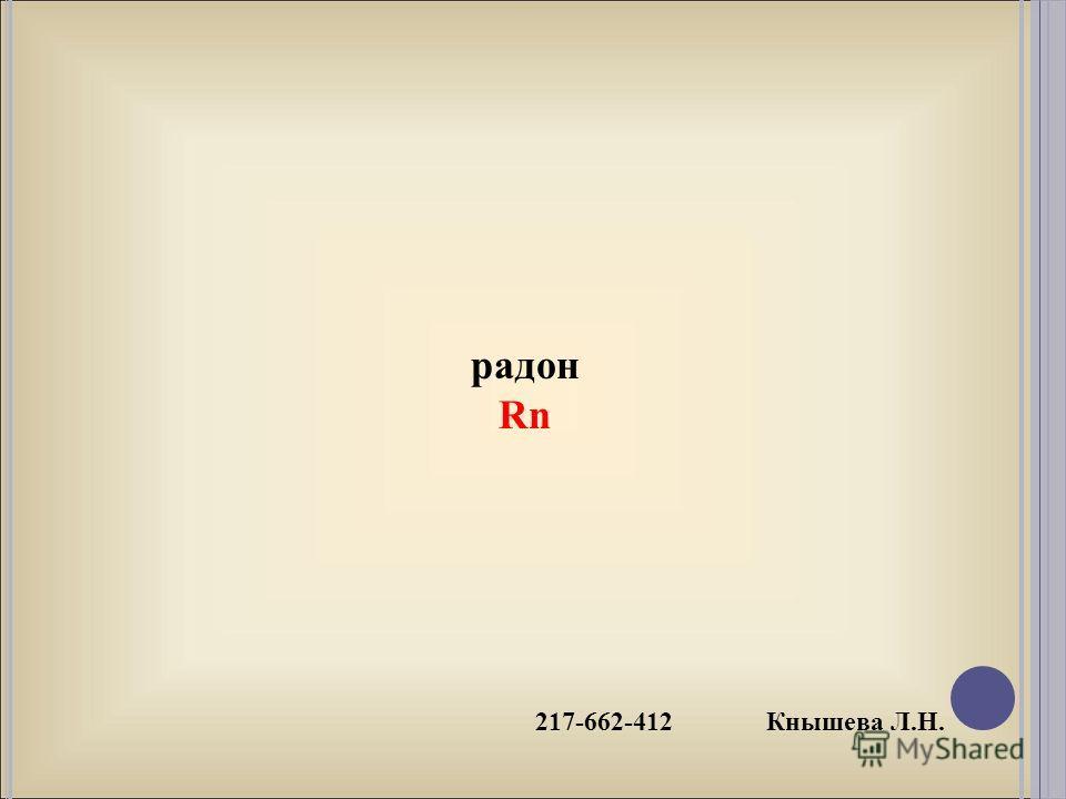 217-662-412 Кнышева Л.Н. радон Rn