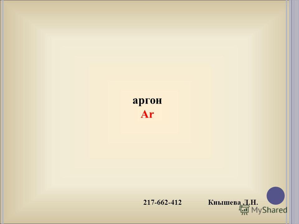 217-662-412 Кнышева Л.Н. аргон Ar