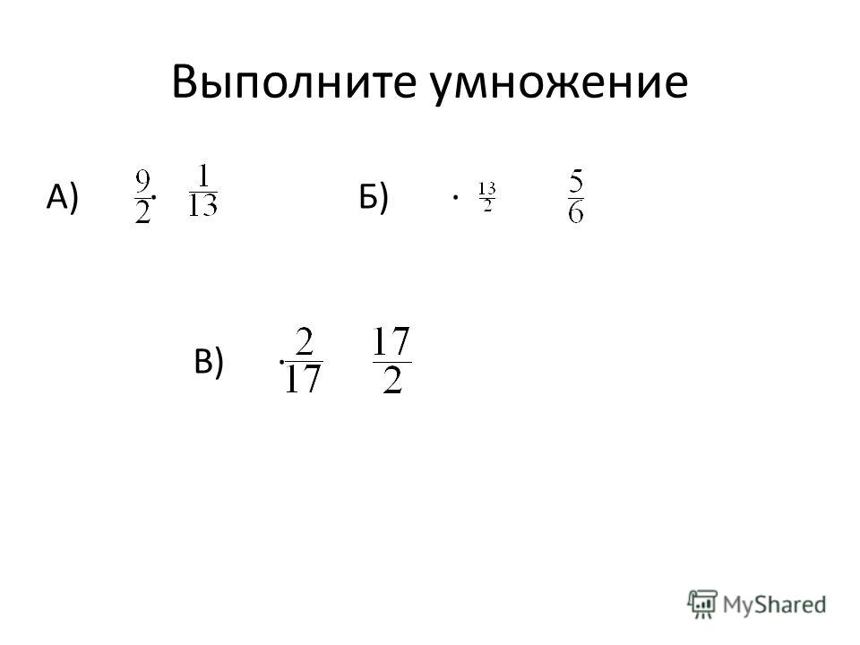 Выполните умножение А) · Б) · В) ·
