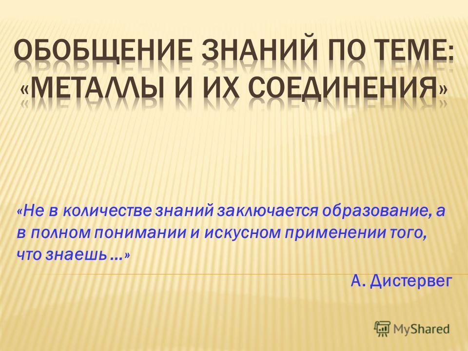 «Не в количестве знаний заключается образование, а в полном понимании и искусном применении того, что знаешь …» А. Дистервег